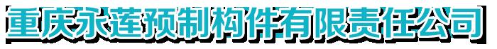 重庆透水砖,重庆永莲预制构件有限责任公司